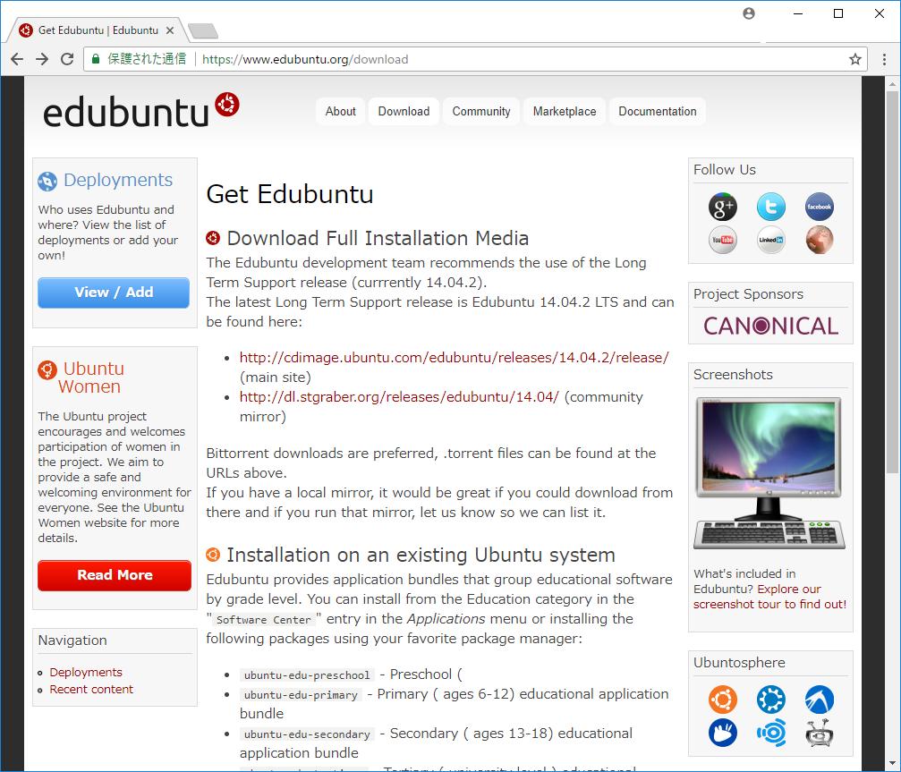 edubuntu ダウンロード